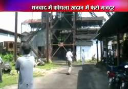 51 coal miners rescued from dhanbad mine after 7 hour power